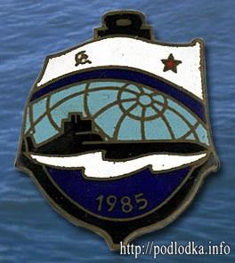 Подводная лодка Акула 1985 год