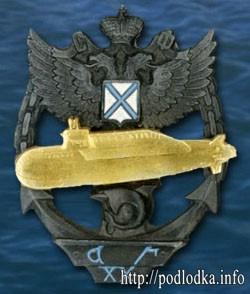 20 лет ПЛ Северный флот