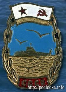 Значок подводный флот СССР
