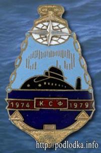 Дивизия подводных лодок КСФ 1974-1979