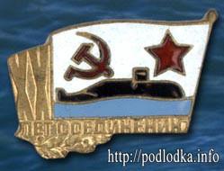 20 лет соединению подводных лодок