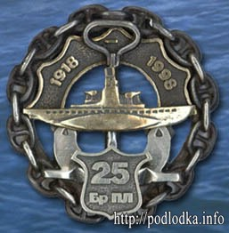 25 бригада подводных лодок 1918-1998гг