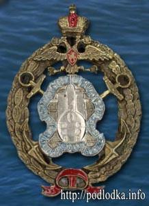 Подводная лодка Россия