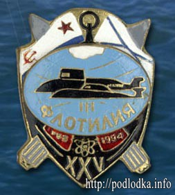 3-ая флотилия ПЛ 1969-1994