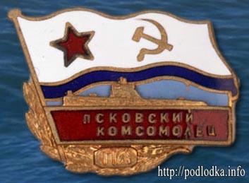 Подводная лодка Псковский комсомолец