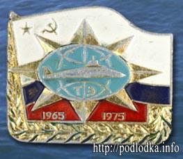 Подводная лодка 1965-1975