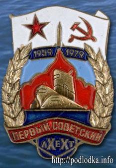 Первый советский. 20 лет