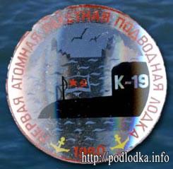 Первая атомная ракетная подводная лодка К-19