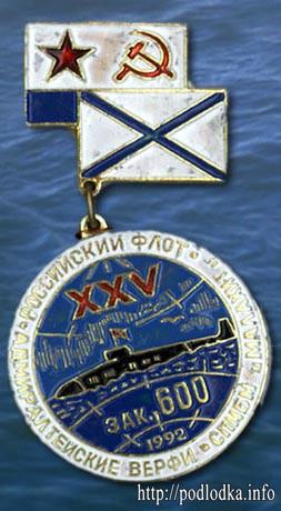 Российский флот. Адмиралтейские верфи. СПМБМ