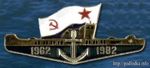 Подводная лодка 1962-1982