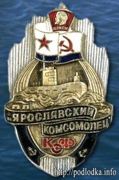 Ярославский комсомолец КСФ