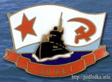 Подводной лодке 30 лет