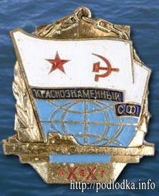 Краснознамённый северный флот 20 лет