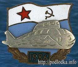 Подводная лодка 1986