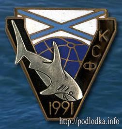 Подлодка Акула КСФ 1991 год