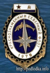Краснознамённый северный флот 1975 год