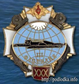 3-ая флотилия ПЛ. 30 лет