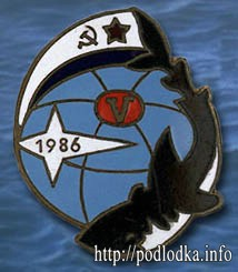 Подлодка Акула 1986 год