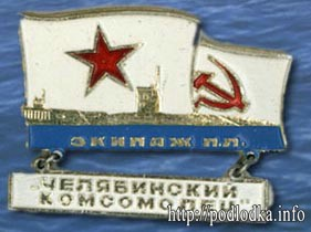 Экипаж ПЛ Челябинский комсомолец