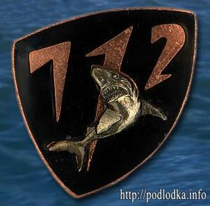 Значок ПЛА Акула. Заводской номер 712