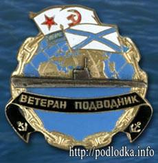 Ветеран подводник