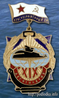 Краснознамённый северный флот