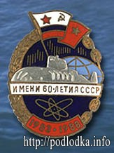 Дивизия имени 60-летия СССР