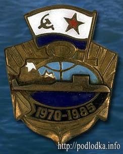Подлодка 1970-1985 гг