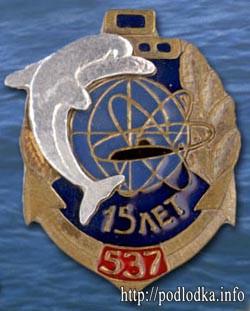 537 15 лет