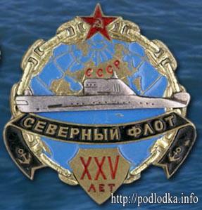Северный флот 25 лет