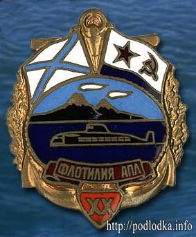 Флотилия АПЛ XX