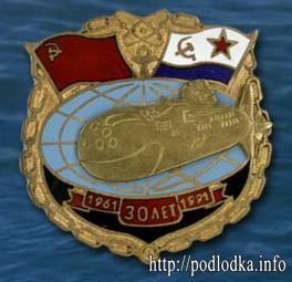 30 лет 1961-1991 гг.