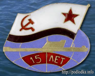 15 лет подводной лодке