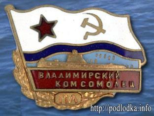 Владимирский комсомолец