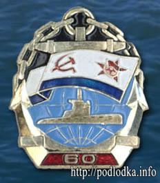 60 лет подводным силам России