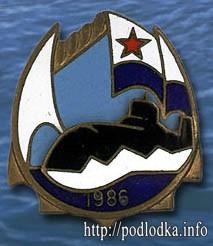 Подводная лодка Акула 1986 год