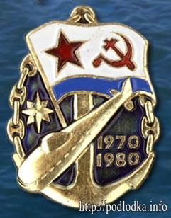 Подводная лодка 1970-1980 гг