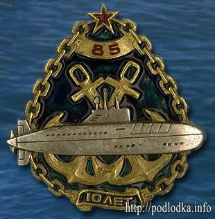 24 дивизия подводных лодок северного флота 10 лет