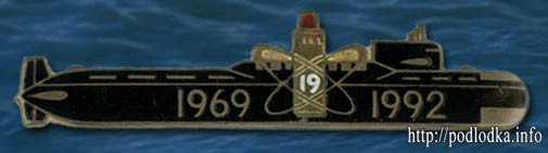 1969-1992г. - 19-я дивизия ПЛ КСФ (Гаджиево)