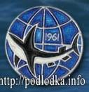 Эскадра подводных лодок 1961г.