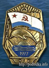 Памятный значок 1977 г.