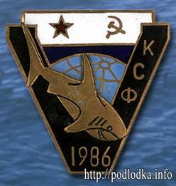 Подлодка Акула КСФ 1986 год