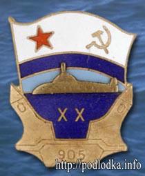 Подлодка 905 20 лет
