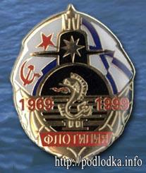 3-ая флотилия подводных лодок 1969-1999