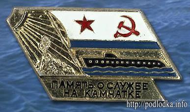 Память о службе на Камчатке