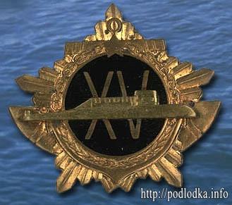 Значок Подлодка XV
