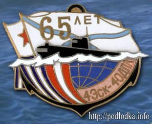 4 Эск-40 ДПЛ 65 лет