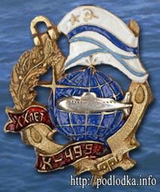 Подлодка К-495 20 лет