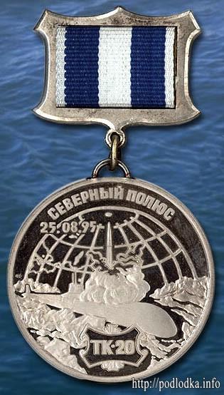 Подлодка ТК-20 Северный полюс 25.08.95г