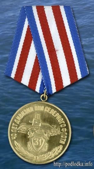 Медаль 40 лет 31 дивизии АПЛ Северного флота